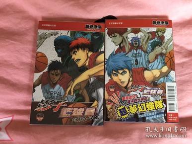 黑子的篮球EXTRA GAME前篇+后篇