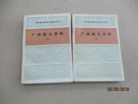 广州起义资料  (上下册)