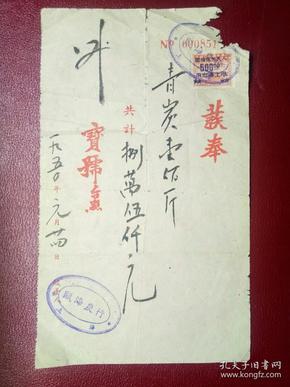 1950年税票单据11