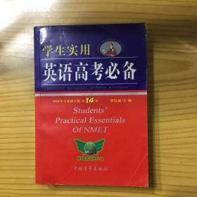学生实用英语高考必备(第14版)