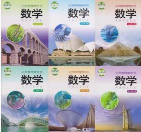 湘教版初中数学教材 全套6本