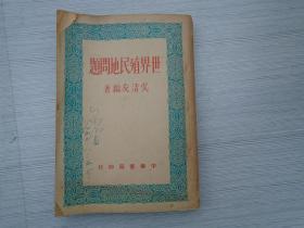 """世界殖民地问题(32开平装 1本,原版正版老版书,1950年2月初版。封面有原藏书人""""徐如雷""""签名。详见书影)"""