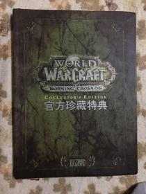 魔兽世界官方珍藏特典 WORLD OF WARCRAFT 燃烧的远征 含CD