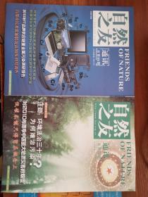 自然之友  2010年  第4.,5期   兩冊