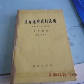 世界通史资料选辑(上古部分)