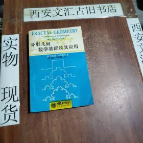 分形几何——数学基础及其应用