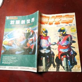 摩托车 1999年第 10 期