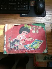 口语练习画册(大班)