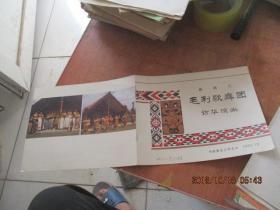 节目单:新西兰毛利歌舞团访华演出  私藏