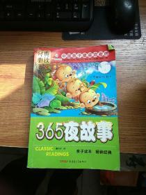 中国孩子最喜欢看的365夜故事