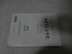 内蒙古民族师院学报(自然科学版)1998年增刊(16开224页)