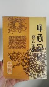 彝族源流(五-八卷)