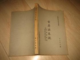 黄爵滋奏疏(附许乃济奏议黄爵滋奏疏研究)作者签赠本