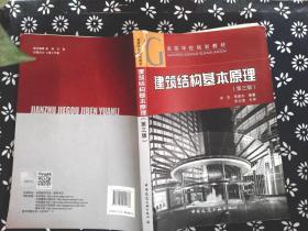 建筑結構基本原理 第三版