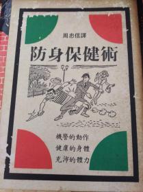 老拳书: 防身保健术  70年版