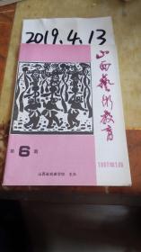 山西艺术教育  1997年6期