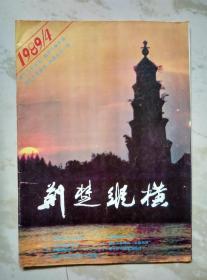 荆楚纵横1989.4