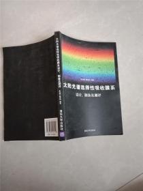 太阳光谱选择性吸收膜系设计、制备及测评