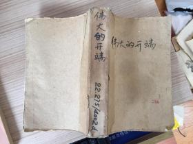 中国新民主主义革命史:伟大的开端 【外部包有牛皮纸】