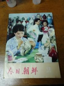 今日朝鲜1979年第12期