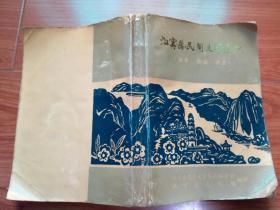 江宁县民间文学集成(故事歌谣谚语)