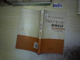 中国共产党人的精神家园.........