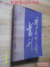 广西民间文学丛刊(第九期 1983年6月) /广西民间文学研究会