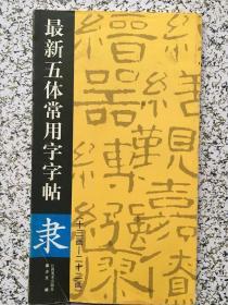 最新五体常用字字帖:隶(13画-22画)