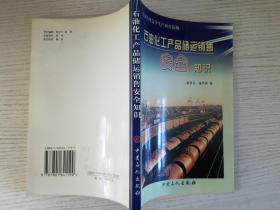 石油化工产品储运销售安全知识【实物拍图.扉页有章】