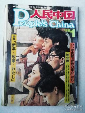 1986年(1)