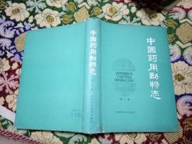 中国药用动物志 第二册