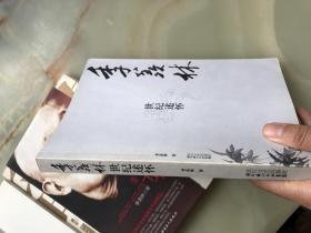 《季羡林世纪述怀》2009年长江文艺出版社一版一印