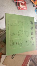简笔画技法   店37