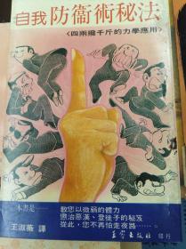老拳书: 自我防卫术秘法  83年版,稀缺包快递