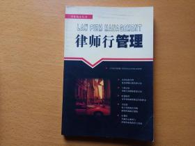 律师执业丛书:律师行管理