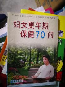 妇女更年期保健70问【车库】北3