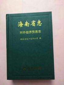 海南省志《对外经济贸易志》硬精装本