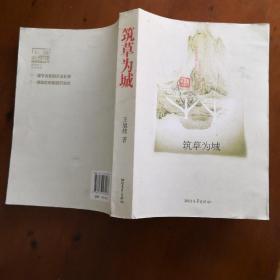 筑草为城:茶人三部曲·第三部