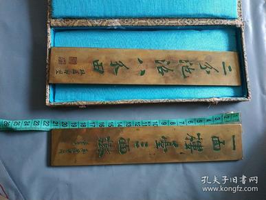 铜镇尺  郑板桥