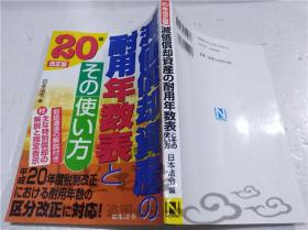 原版日本日文书 20年改正版减価偿却资产の耐用年数表とその使い方 日本法令  2008年9月 大32开软精装