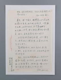 著名作家、红学家、原北京作协副主席 端木蕻良 1984年致苏晨 信札一通一页(有关编写《曹雪芹》三卷等事) HXTX104610