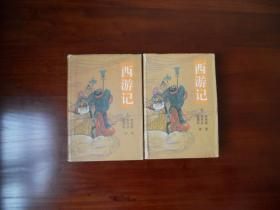 李卓吾 黄周星评:西游记(上下册,精装)