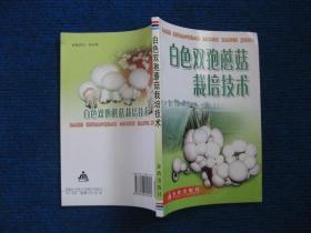 白色双孢蘑菇栽培技术