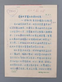 """著名書畫家、美術教育家、書畫鑒定家 崔基旭 1997年校改稿""""完成對筆墨的承接和發展—寫在《花鳥畫縱橫談》出版之前""""一份七頁HXTX104775"""