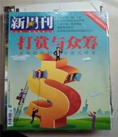 新周刊2015年第14期(默认发申通快递)