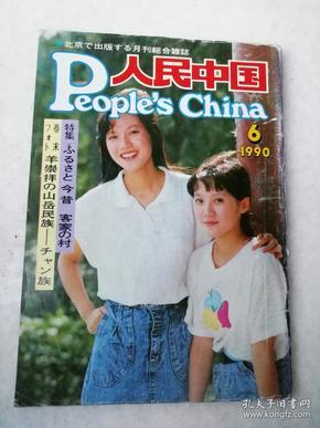 1990年(6)