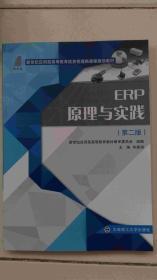ERP原理与实践(第二版)