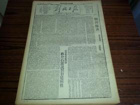 民国33年10月12日《解放日报》如何解决双十节讲演-周恩来;沂水城攻克记;
