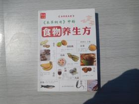 本草养生堂:《本草纲目》中的食物养生方