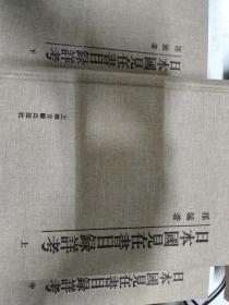 日本國見在書目詳考(精裝三冊全)(日本古文獻學第一名著,記載大量失傳的中國古籍,《郡齋讀書志校證》作者孫猛先生詳細注釋考證)